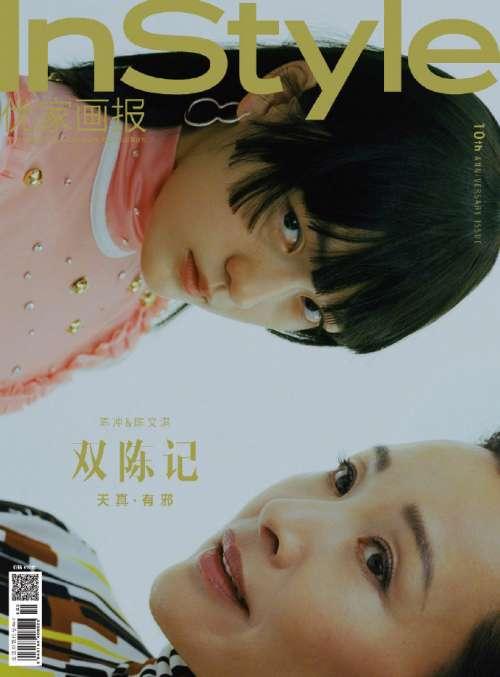 中国美女明星陈冲文淇《优家画报》年末惊喜封