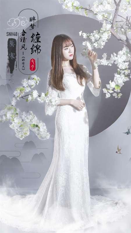 SNH48《醉清风》海报手机壁纸